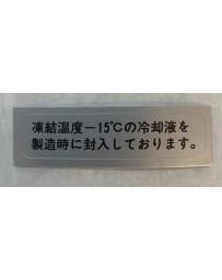 300ZX Z32 Blaster Z JDM Coolant Decal